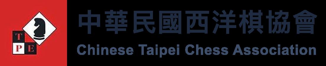 中華民國西洋棋協會
